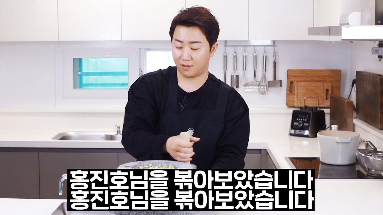 콩과함께 콩요리 feat. 프로게이머 홍진호