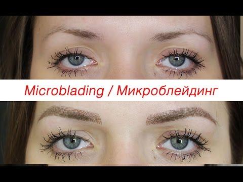 Ручной метод микропигментирования бровей. Микроблейдинг