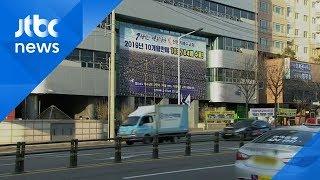 광주 확진자 3명, 대구 신천지 방문…가족 2명 의심증상 / JTBC News