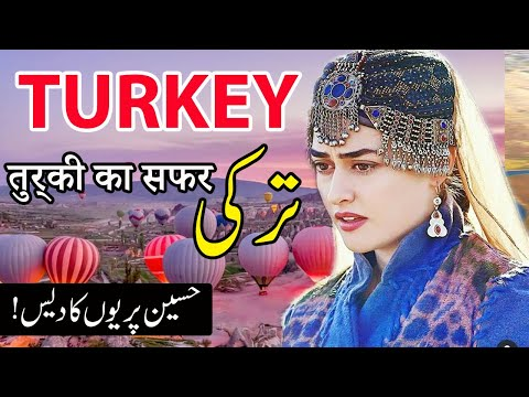Travel To Turkey in Urdu/Hindi | Turkey Amazing Places to Visit | Flying News Urdu Documentary