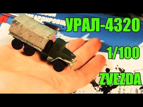 видео: Сборка модели Урала - 4320 zvezda 1/100
