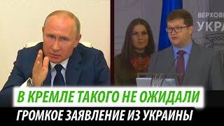 В Кремле такого не ожидали. Громкое заявление из Украины