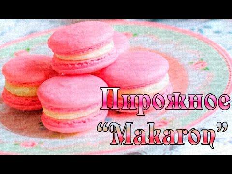 Миндальное пирожное - печенье Макарон Пина Колада - (Macaron - pina colada)