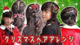 クリスマスパーティーにかわいい★ヘアアレンジ★