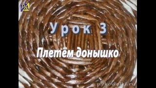 Видео урок 3  Плетем круглое дно из газетных трубочек
