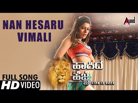 Simha Hakida Hejje | Nan Hesaru Vimali | HD Video Song 2016 | Preetham, Amrutha | Kannada Hot Song