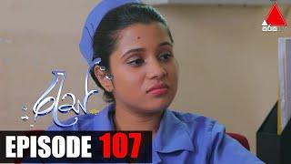 Ras - Epiosde 107 | 23rd July 2020 | Sirasa TV Thumbnail