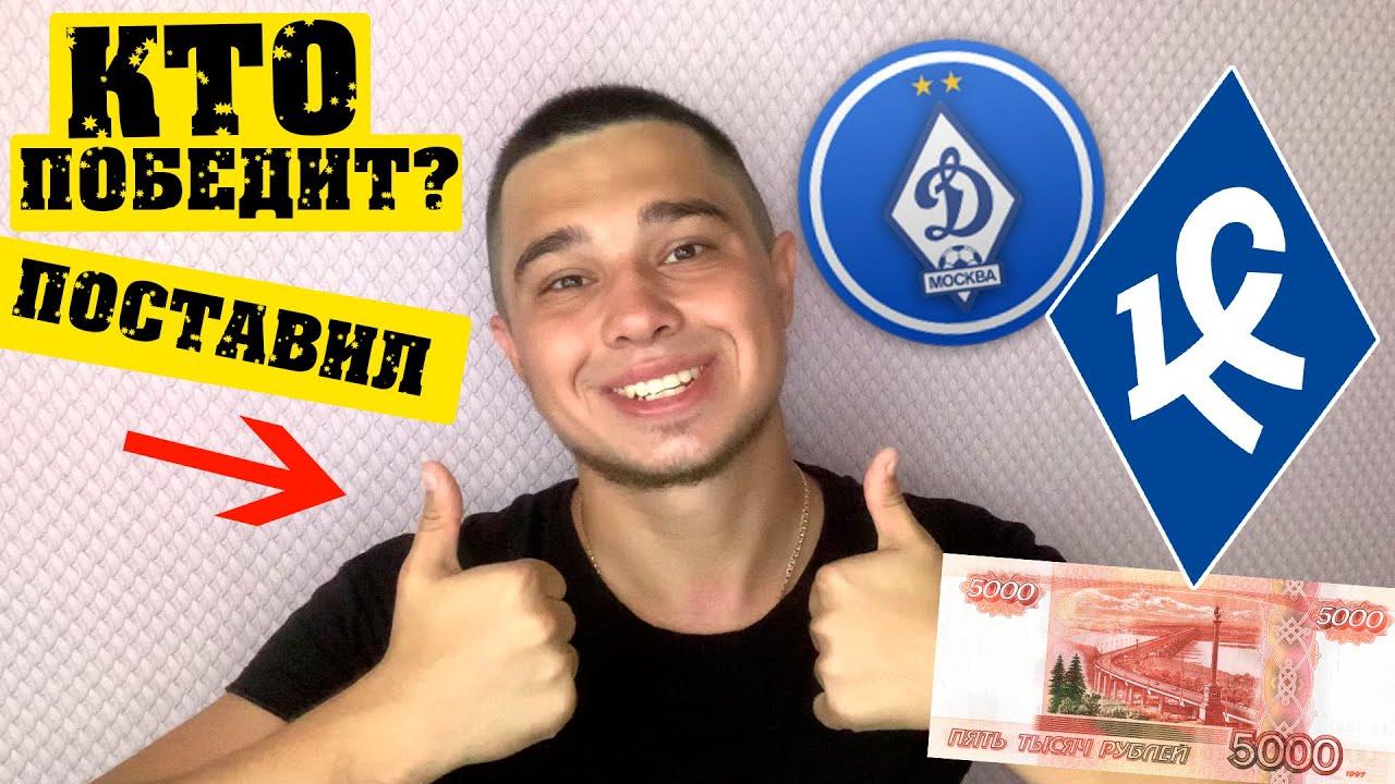 Динамо Москва - Крылья Советов / СУПЕР ПРОГНОЗ!