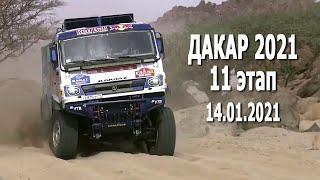 #Дакар 2021. 11 этап (14.01.2021): грузовики, автомобили, мотоциклы, прототипы / Лучшее