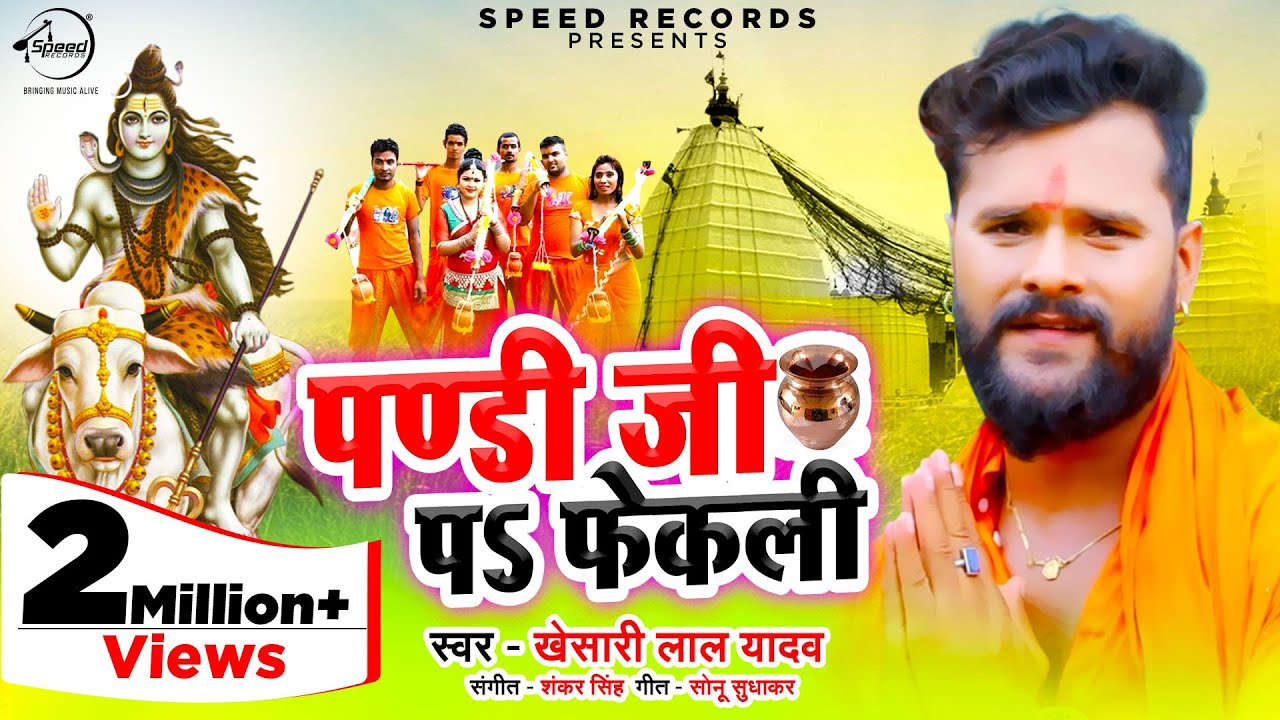 #Khesari Lal Yadav | भोजपुरी #BolBam Song 2020 | पंडी जी प फेकली | Pandi Ji Pa Fekali | Kanwar Song