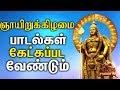 Palani Vasa Swamy Murugan Songs Best Murugan Tamil Songs mp3