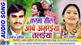 Manoj Aadil   Chhaya Chandrakar   Cg Karma Geet   Aabe Amriya Tlaiya   Chhattisgarhi Song   AVMGANA