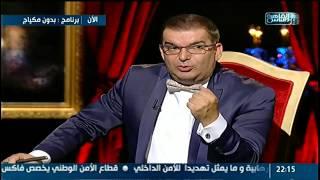 أسامة الغزالي حرب : الاخوان المسلمين هو فصيل مصرى وطنى ولا مفر من ذلك  فى #بدون مكياج