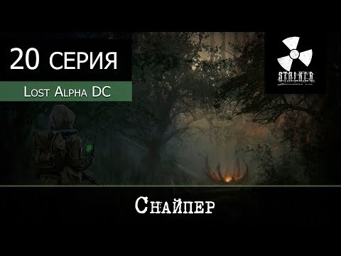 S.T.A.L.K.E.R.: Lost Alpha DC [DLC + WP] - 20 серия