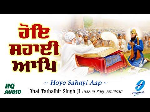 Hoye Sahayi Aap | New Shabad Gurbani Kirtan | Bhai Tarbalbir Singh Ji Hazuri Ragi Amritsar Live
