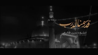 قد رسمنا الدرب من دم علي 2 | الشيخ حسين الأكرف