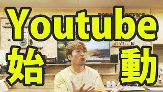 Youtube始めます!【Potora Garden Channel #1】