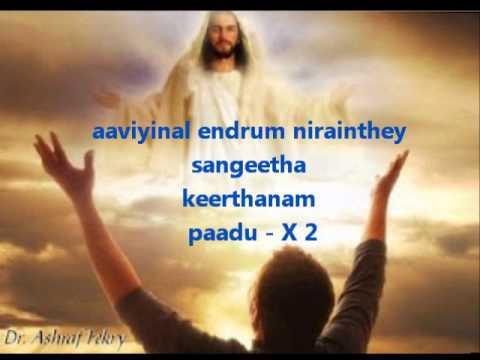 Nantriyal Thudhi Paadu - male version - Fr. Thisai Jerry.