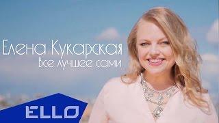 Елена Кукарская - Всё лучшее сами