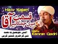 New Heart touching Naat - Qismat Meri Chamkaiye Aqa - Hafiz Kamran Qadri *Official*