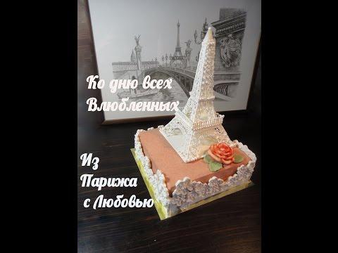 К 14 февраля! Торт Из Парижа с Любовью 1 часть.