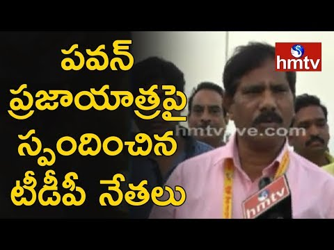 TDP Leaders Responded On Jana Sena Pawan Kalyan Tour | Telugu News | hmtv News