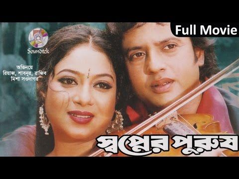Riaz, Shabnur - Shopner Purush