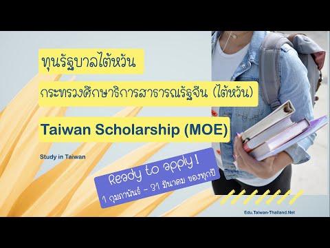 Q&A Ep.4 ✿ Ministry of Education (MOE) Taiwan Scholarship ทุนกระทรวงศึกษาธิการสาธารณรัฐจีน (ไต้หวัน)