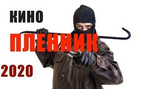 ПЛЕННИК - КИНО ПРО ВОЙНУ - 2020- СМОТРЕТЬ ФИЛЬМ - ВОЕННЫЙ ФИЛЬМ - ОН-ЛАЙН КИНО