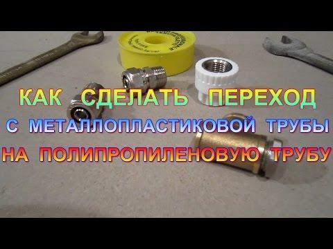 Как соединить металлопластиковую трубу с полипропиленовой трубой видео