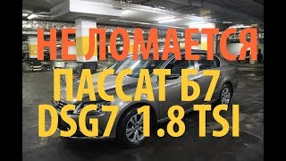 ПАССАТ Б7 1.8 TSI DSG 7 - отзыв реального владельца