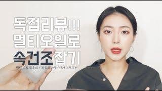 (마감) 독점 리뷰! 속당김 잡는 밀크 오일 활용법!!…