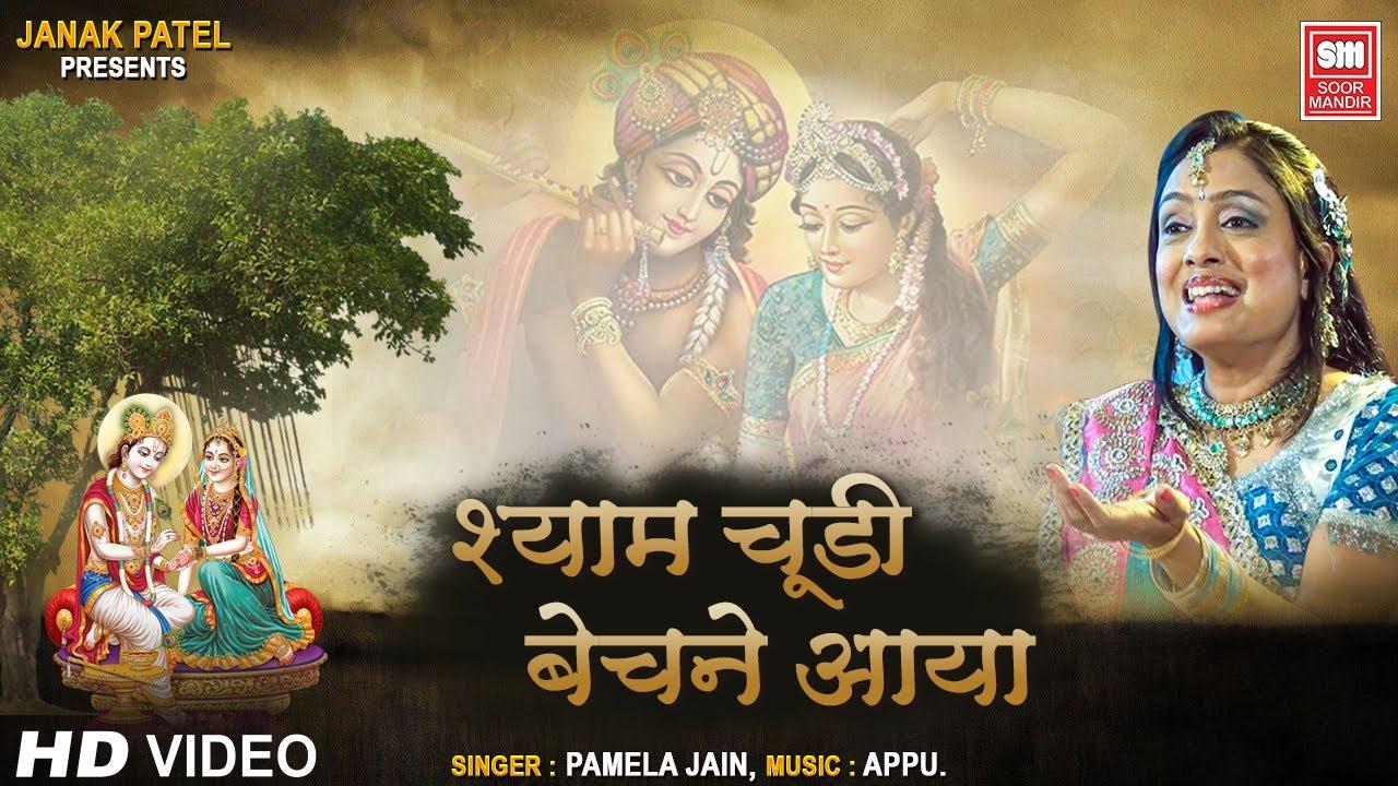 Krishna Bhajan Hindi : Kanha Bhajan Song : Shyam Chhudi Bechne Aaya : Pamela Jain : Soormandir