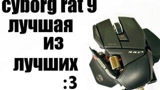 обзор мыши Mad Catz RAT 9 Gaming Mouse Магазин viz-x.com.ua
