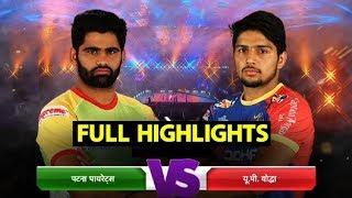Full Highlights: Match 115, Patna Pirates vs UP Yoddha   Sports Tak