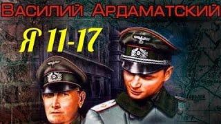 Василий Ардаматский. Я 11 - 17 1