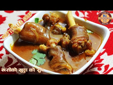 Mutton Leg Soup Recipe | Spicy Soup Nepali Style | Learn to cook with me