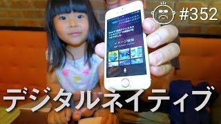 デジタルネイティブ世代の子供たち #352 [4K] thumbnail