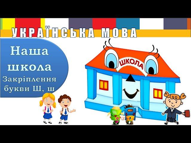 1 клас. Українська мова. Наша школа. Закріплення звукових значень букви Ш, ш.
