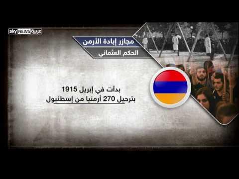 مجازر إبادة الأرمن على يد الحكم العثماني
