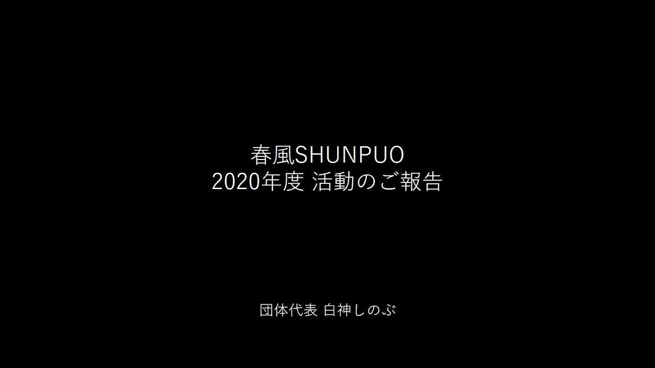 「春風SHUNPUO」の2020年度の活動報告