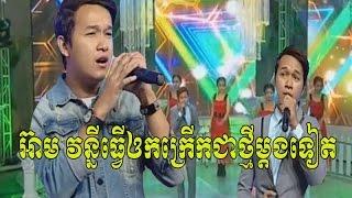 អ៊ាម វន្នី - Neebernea  - EAM VANNY - khmer song - ផ្កាយរះក្នុងសួន 2016