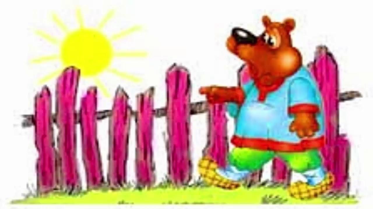 Сказка на ночь про медведя Мишу Косолапова