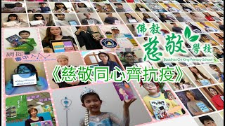 Publication Date: 2020-04-18 | Video Title: 佛教慈敬學校《慈敬同心齊抗疫》