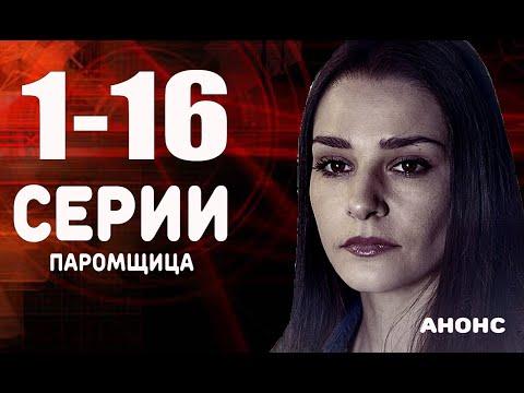 ПАРОМЩИЦА 1-16 СЕРИИ (Россия-1) Анонс и дата выхода сериала