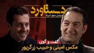 Dastavard (Farsi)