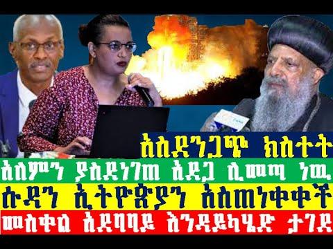 አስደንጋጭ_ምድር ልትመታ ነዉ| Ethiopia News | Ethiopia | Ethio Forum | Zehabesha | Abel Birhanu | Tigray News