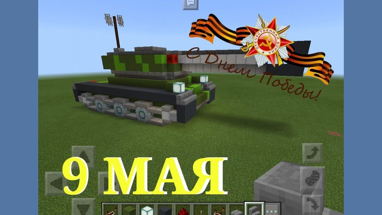 Как сделать в майнкрафте танк который стреляет фото 153