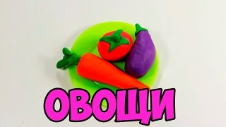 Развивающий мультик для детей. Учим овощи Для детей 1-3 года.