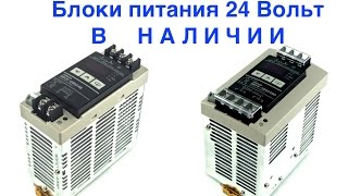 Блок питания 24 вольта  @  блок питания на 24 вольта постоянного тока @ регулируемый блок питание(S8VS-09024B импульсный блок питания 24 Вольт 3,75 Ампер 90 Ватт S8VS-18024BP Блок питания 24 вольта на ДИН рейку 7,5 Ампер..., 2016-11-16T02:12:31.000Z)